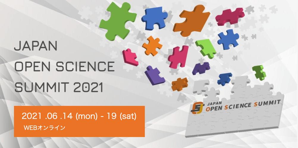 JAPAN OPEN SCIENCE SUMMIT 2021開催報告